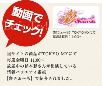 当サイトの商品がTOKYO MXにて毎週金曜日 11:00~放送中の杉本彩さんが出演している情報バラエティ番組【彩さぁ~ち】で紹介されました。